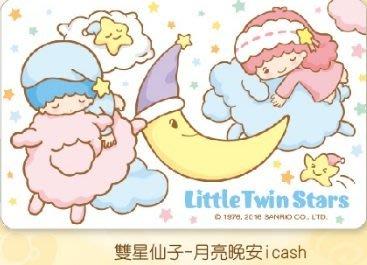 雙星仙子 月亮晚安 icash 2.0 二代2代感應卡 愛金卡 雙子星 全新空卡 kikilala Sanrio 三麗鷗