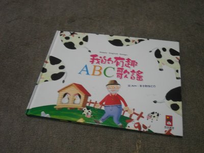 達人古物商《兒童書籍、繪本》我的有趣a...