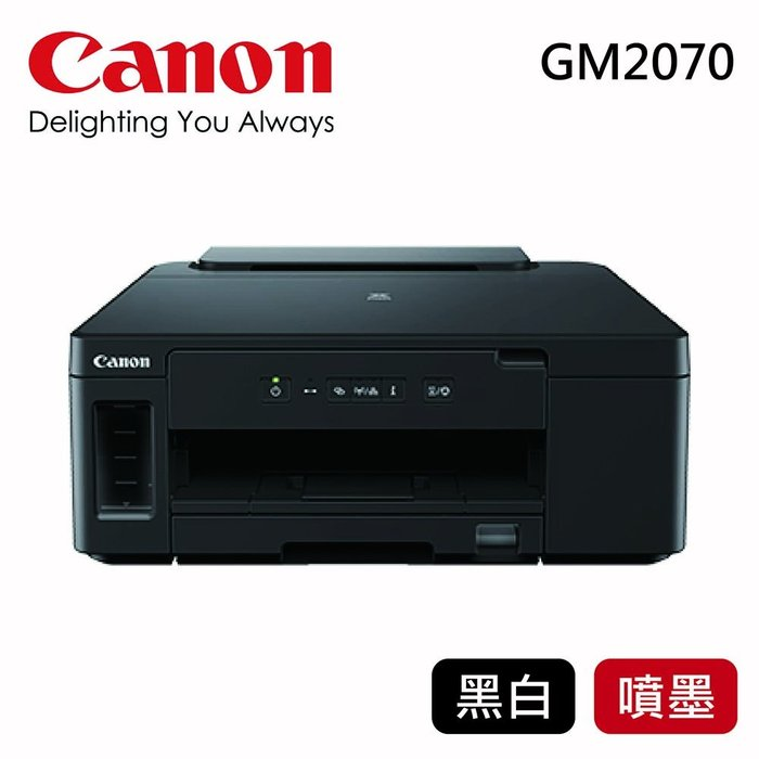 【含稅】Canon PIXMA GM2070 商用連供黑白印表機