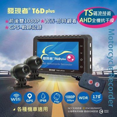 【發現者】T6Dplus機車(TS碼流)1080p雙鏡頭行車記錄器+Wifi+GPS軌跡 *送32G