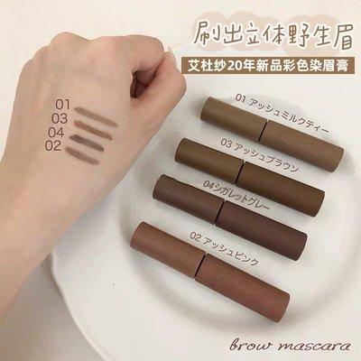 雪莉美妝全球購日本ettusais艾杜紗染眉膏 粉色棕灰色防水立體便攜持久