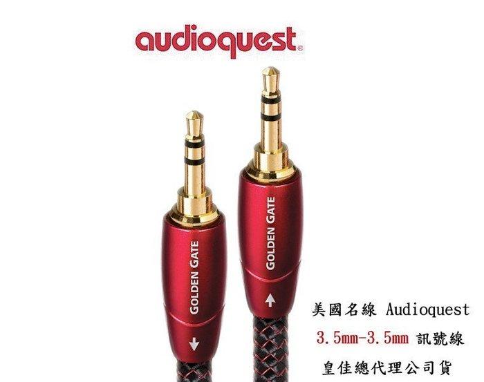 鈞釩音響~美國線聖 Audioquest Golden Gate (3.5mm to 3.5mm) 訊號線 1.0M