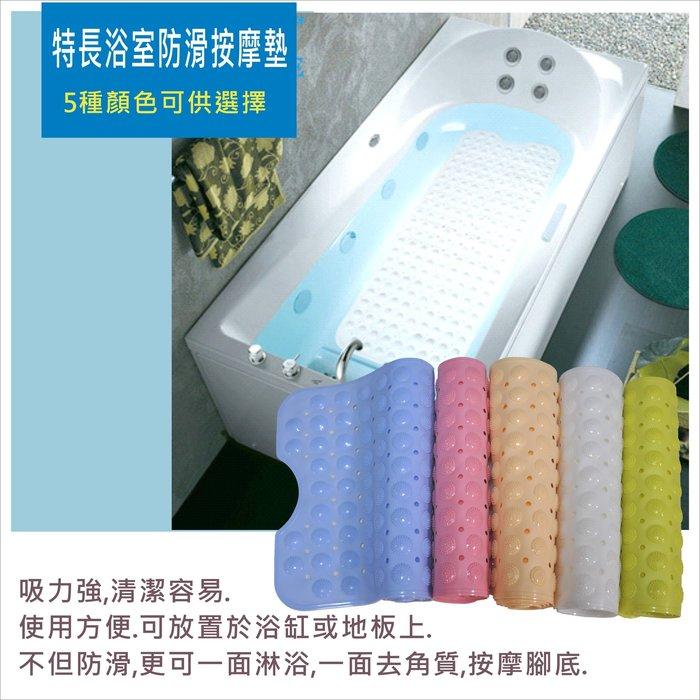 居家達人【B040】特長浴室防滑按摩墊 浴缸止滑 地板防滑 腳底按摩 去角質 腳踏墊 地墊 淋浴 吸力強