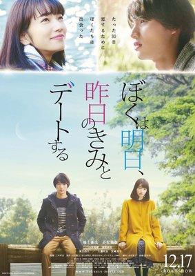 【樂視】 明日的我與昨日的你約會 (2016) 福士蒼汰/小松菜奈/東出昌大DVD 精美盒裝