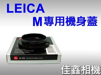 @佳鑫相機@(全新品)LEICA M 原廠機身蓋 14195 無字款