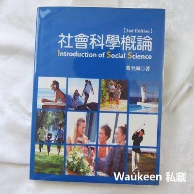 社會科學概論 第二版 葉至誠 Introduction of Social Science 2nd Edition 揚智