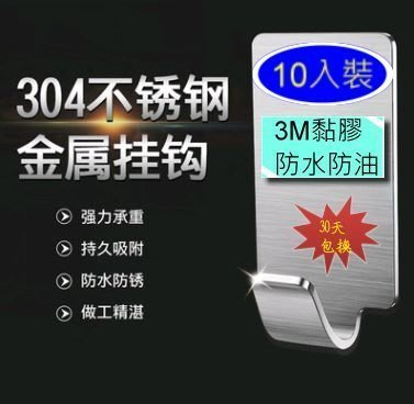 (10入)304不鏽鋼3M掛勾 304不鏽鋼 無痕掛勾 3M無痕掛勾 強力承重掛勾 掛勾 防水掛勾 -寶酷