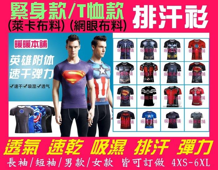 暖暖本舖健身速乾T恤神奇寶貝鋼鐵人蝙蝠俠超人復仇者聯盟美國隊長蜘蛛人皮卡丘卡比獸床包T桖健身衣緊身衣蟻人黃蜂女與神同行