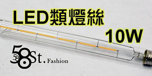 【58街】台灣LED晶元光電燈絲 全電壓「LED類燈絲 E27_10W 試管燈泡」。編號_G-152