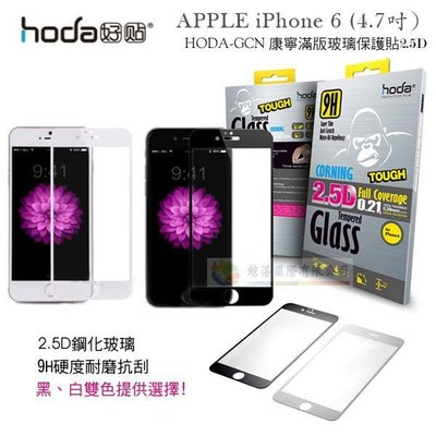 w鯨湛國際~HODA-GCN iPhone 6 4.7吋 康寧滿版透明0.21mm玻璃保護貼2.5D/玻璃貼