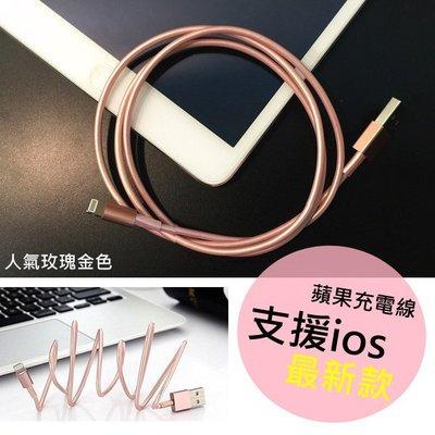 橘子本*支援IOS 新版本 iphone 5S 6 6S mini 2 touch 6 iPad 4 5 air 玫瑰金