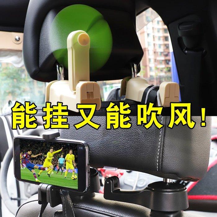 奇奇店-熱賣款 汽車掛鉤車用后座椅背多功能創意車載風扇掛鉤后排車內用品手機架