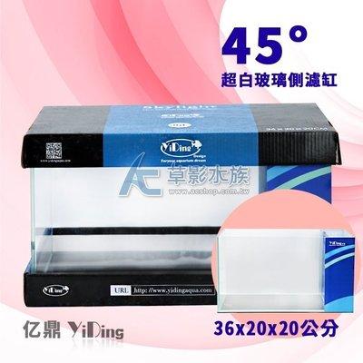 【AC草影】YiDing 亿鼎 45度超白玻璃側濾缸(36x20x20)【一個】