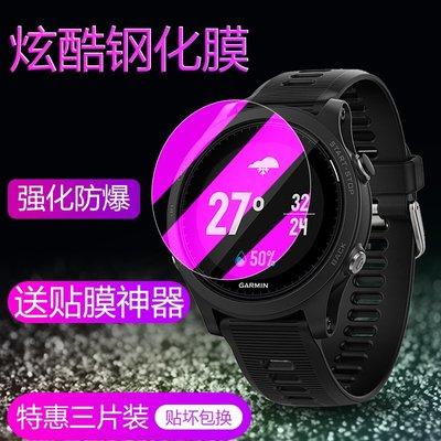 手錶貼膜佳明945/735/XT鋼化膜935電錶貼膜225/235/235lite手錶智能245s/Forerunner