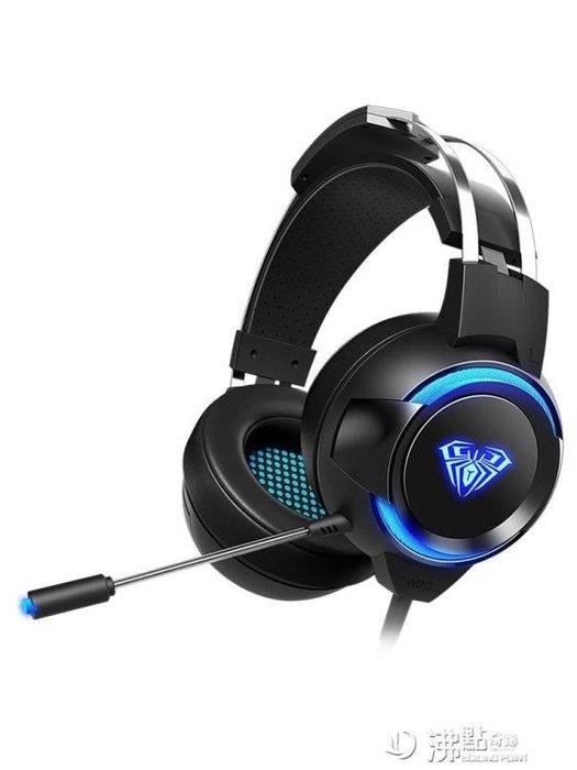 AULA/狼蛛G91電腦耳機頭戴式耳麥有線電競游戲7.1聲道 新年優惠Al全館免運