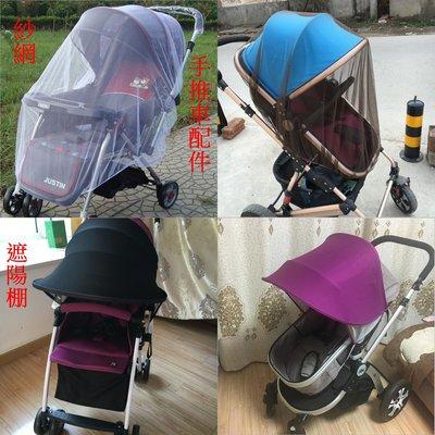 [開心商場](現貨台灣出)嬰兒手推車配件遮陽棚  遮陽棚 遮陽罩
