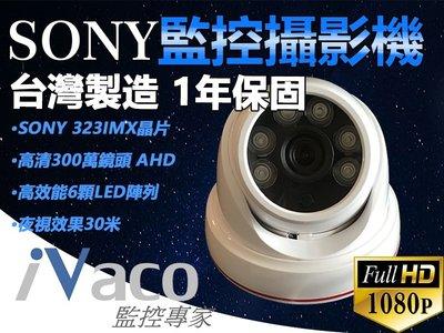 SONY323晶片 AHD鏡頭 1080p 半球 攝影機 監視器 UTC切換 3.6mm/6mm