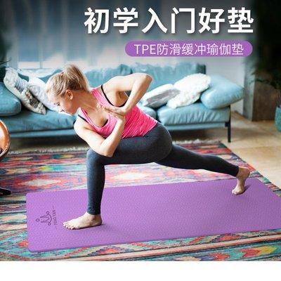 新款 時尚 百搭 防滑峰燕66cm瑜伽墊加厚加長加寬防滑健身墊tpe瑜珈墊初學者三件套