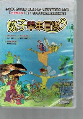 *老闆跑路* 《蚊子單車冒險 》 DVD二手片,下標即賣,請讀關於我