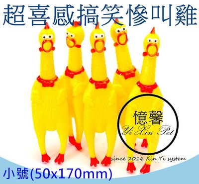 【17106】小號-搞笑慘叫雞 寵物玩具貓狗玩具啃咬磨牙發聲玩具橡膠搪膠玩具磨牙潔齒清牙垢(憶馨)