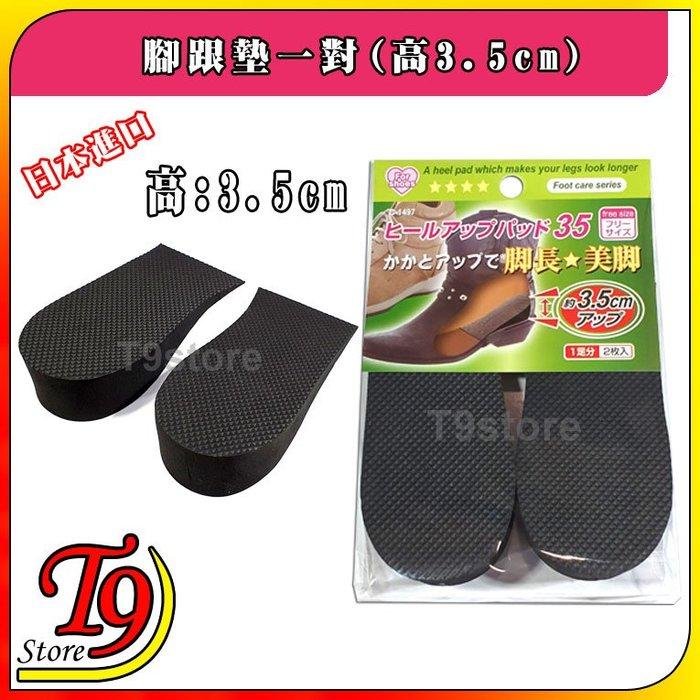 【T9store】日本進口 鞋墊腳跟墊一對(高3.5cm)