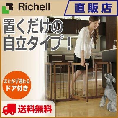 **貓狗大王**『58481』日本 Richell 木製移動式寵物柵欄附門、護欄M // 適合小型犬