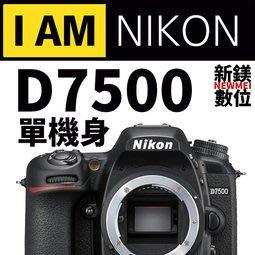 【新鎂】平輸 NIKON D7500 單眼相機 單機身 另有便宜公司貨 歡迎店洽
