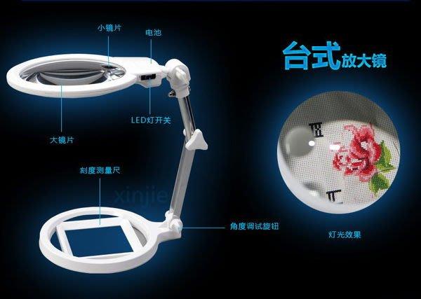 《宇捷》【J10】折疊式帶LED燈2倍130MM大口徑台式放大鏡閱讀帶刻度十字繡修理