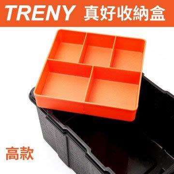 【TRENY直營】TRENY真好收納盒-高 螺絲 文具 電料 零件 分隔分層存放好管理 外殼加厚不易變形 6230
