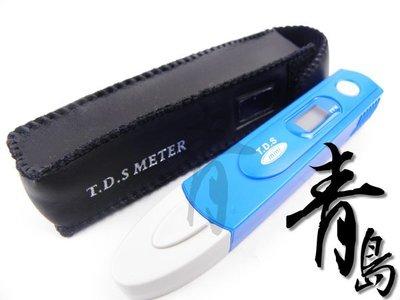 五3中7→。。。青島水族。。。TDS 水質 PPM 筆 電導率 RO逆滲透 TDS測試筆==藍身白蓋