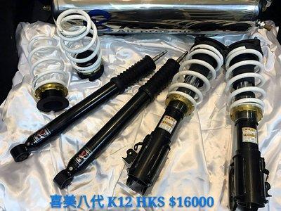 ~整新品~HONDA 喜美 八代 8代 K12 日本 HKS V版 高低軟硬可調避震器