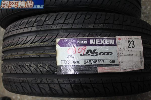 NEXEN 尼克森 N5000 245/45/17 韓製N9000 N7000 RE002 PS3 AD08 NS2 FD2 AS1 IPRO可刷卡