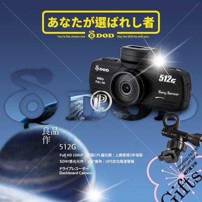 破盤王 台南 DOD 512G 行車記錄器【日本製偏光鏡 SONY感光】1080P GPS測速【送16G+支架+安裝】
