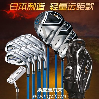 新款日本組裝XXIO MP1100高爾夫球桿男士套桿鍛造golf全套xx10