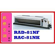 🎊日立大贈送 好禮六選一🎁❆歡樂空調❆HITACHI日立冷氣/RAD-81NF/RAC-81NK/冷暖變頻埋入尊榮型