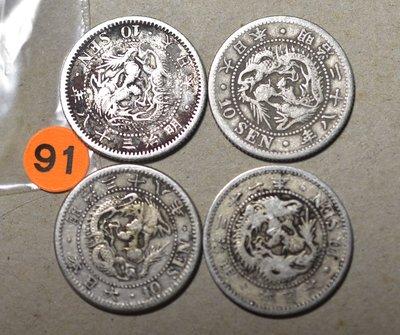 日本龍銀10錢 明治21年,28年,38年,38年共四枚合售 (橘91)  保真