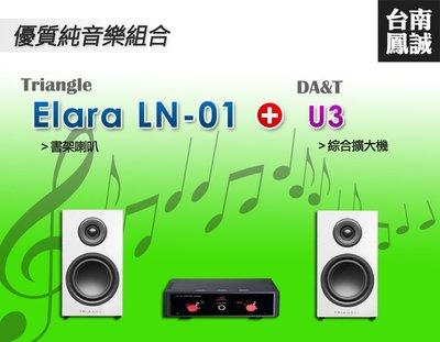 ~台南鳳誠音響~優質音樂組合 Triangle Elara LN01 + 谷津DA&T U3 ~來電優惠價~