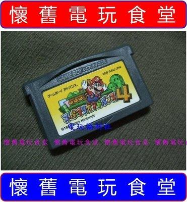 現貨『懷舊電玩食堂』正日本原版、NDSL可玩【GBA】超級瑪莉歐兄弟 超級瑪利歐兄弟 超級馬力歐兄弟 超級瑪琍歐兄弟 4