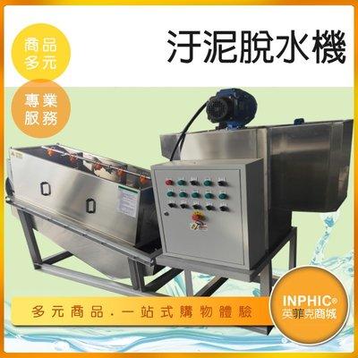 INPHIC-汙泥脫水機 養殖場糞水酒糟紙漿分離機 污泥處理機-IMCF001104A