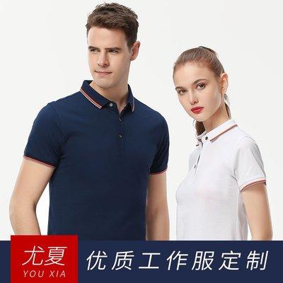 DIY 定制 班服 廣告 定制t恤 POLO衫訂做工作服印字logo純色棉衣服diy廣告文化衫短袖