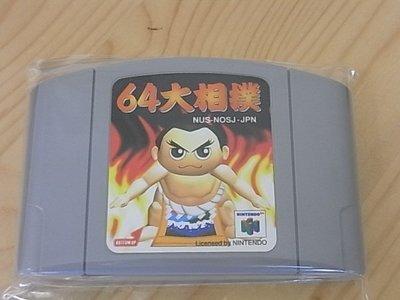 【小蕙館】N64日版卡帶 ~ 64大相撲