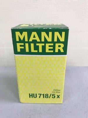 【小皮機油】 MANN HU718/5X 機油芯 賓士 BENZ V6 W203 W204 W210 W211 W212