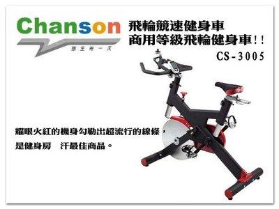 【1313健康館】Chanson 強生牌 CS-3005 飛輪競速健身車 商用等級飛輪健身車!!