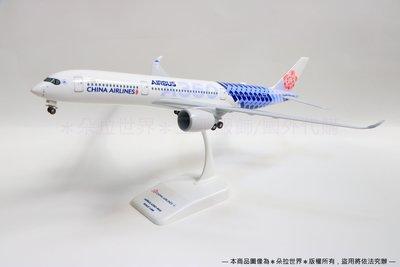 ✈A350-900XWB 空巴聯名彩繪機 》空中巴士Airbus 飛機模型 1:200 B-18918 華航 350