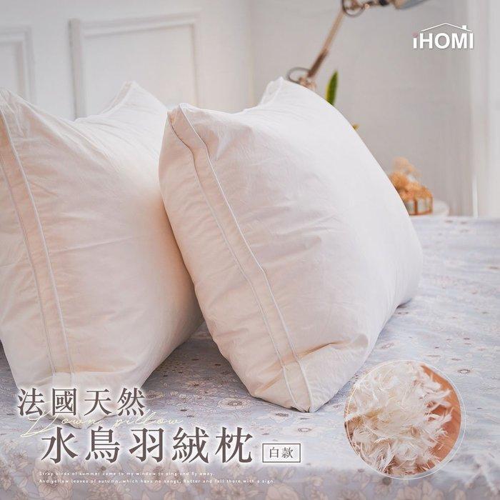 《iHOMI》法國天然水鳥羽絨枕 台灣製