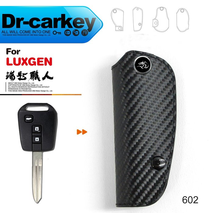 【鑰匙職人】LUXGEN 2017 S3 S5 U6 U7 M7 納智捷 汽車 晶片 鑰匙皮套鑰匙包