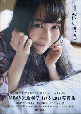 NMB48 矢倉楓子 初寫真集《だいすき 》