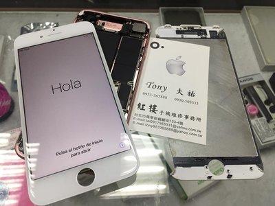 強 紅樓手機維修事務所 iphone7 plus 6 6s 原廠螢幕 iphone6 + LCD 玻璃 i6 i7 液晶