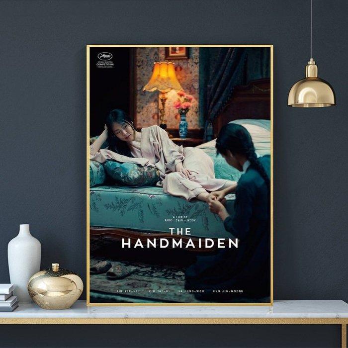 X|設|計 下女的誘惑Handmaiden女同電影海報封面掛畫實韓國同志電影裝飾掛畫版畫玄關畫空間設計裝飾畫(2款可選)