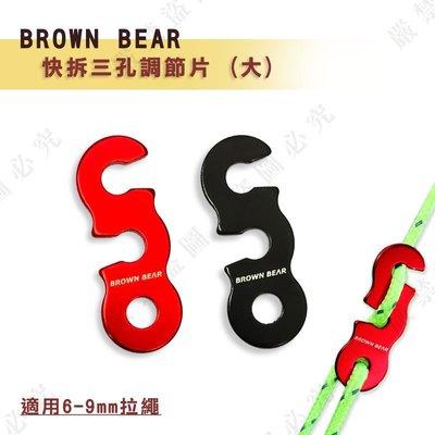 【大山野營】BROWN BEAR DS-160 快拆三孔調節片 (大) 營繩調節片 三眼調節片 孔徑8mm